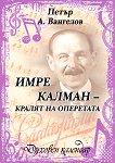 Имре Калман - кралят на оперетата - Петър А. Вангелов - книга