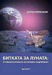 Битката за Луната: Истината и лъжата за лунната надпревара -