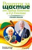Рецепти за щастие от Лидия Ковачева и д-р Емилова - книга