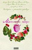 Малинови нощи - истории с ароматен привкус - книга