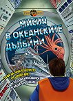 Приключения и загадки: Мисия в океанските дълбини - Джон Таунсенд -