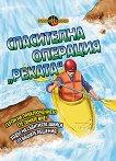 """Приключения и загадки: Спасителна операция """"Реката"""" - Джон Таунсенд -"""