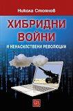 Хибридни войни и ненасилствени революции - Никола Стоянов -