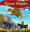 Моята първа приказка: Крали Марко -
