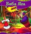 Моята първа приказка: Баба Яга -