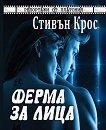 Ферма за лица - Стивън Крос - книга
