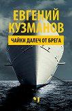 Чайки далеч от брега - Евгений Кузманов - книга