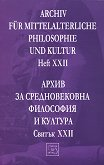 Архив за средновековна философия и култура. Свитък XXII : Archiv fur mittelalterliche philosophie und kultur Helf XXII -
