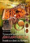 Тракийското писмо - Декодирано III: Тракийската Книга на Мъртвите - книга