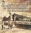 Бойните маршове на честта и славата на България + CD - Красимир Узунов -