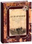 Историята на 23-ти пехотен Шипченски полк 1912 - 1918 г. -