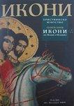 Икони от Мелник и Мелнишко - Георги Геров -