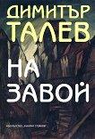 На завой - Димитър Талев - книга