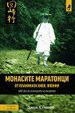 Монасите маратонци от планината Хией, Япония - Джон Стивънс -