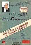 Документите на прехода - том 1: Иван Костов в документите на Държавна сигурност - книга