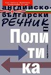 Английско-български речник по политика - книга