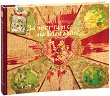 За честта и славата на България. Българските бойни знамена -