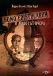 Homo Epistularum и животът вчера - Иван Радев, Йордан Вълчев -