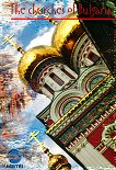 "Комплект картички ""The Churches of Bulgaria"" -"