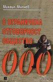 ООО: С ограничена отговорност общество - Михаил Милчев -