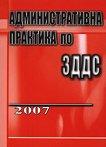 Административна практика по ЗДДС 2007 - книга