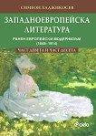Западноевропейска литература - част 9 и част 10: Ранен европейски модернизъм (1848 - 1914) - Симеон Хаджикосев - книга