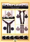 Капанските баби от село Садина и удивителната капанска шевица - Светлана Радева - книга