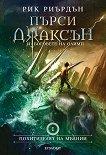 Пърси Джаксън и боговете на Олимп - книга 1: Похитителят на мълнии - детска книга
