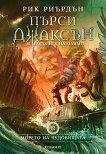 Пърси Джаксън и боговете на Олимп - книга 2: Морето на чудовищата - Рик Риърдън - книга