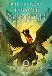 Пърси Джаксън и боговете на Олимп - книга 3: Проклятието на титана - Рик Риърдън -