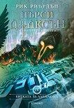 Пърси Джаксън и боговете на Олимп - книга 4: Битката за лабиринта - Рик Риърдън -