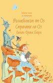 Вълшебникът от Оз. Страната на Оз - Лиман Франк Баум -