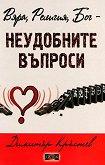 Вяра, Религия, Бог - неудобните въпроси - Димитър Кръстев -