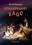 Планираният хаос - Матей Вишниек -