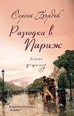 Разходка в Париж - Серена Бърдик -
