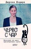 Черво с чар - Джулия Ендерс - книга