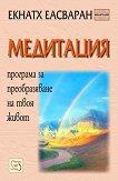 Медитация - програма за преобразяване на твоя живот - книга