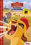 Пазител на лъвските земи: Силните в саваната + стикери -