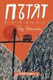 Пътят към дома - Роуз Тримейн -