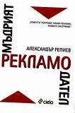 Мъдрият рекламодател - Александър Репиев -