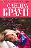 Нежна тишина - Сандра Браун - книга