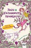 Лиза и къпиновата принцеса: Дни на приятелство - Мариане Ефингер -
