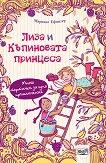 Лиза и къпиновата принцеса: Много тортички за едно приключение - Мариане Ефингер -