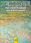 Тестове по география на България за ученици и кандидат-студенти - Калина Милкова, Нели Христова -