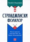 Странджански фолклор. Фолклорното наследство на Кера Маджарова - Панайот Маджаров -