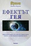 Крион: Ефектът Гея - книга