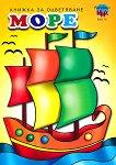 Рисувай с Ина: Книжка за оцветяване - Море - детска книга