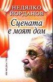 Сцената е моят дом - Недялко Йорданов - книга