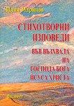 Стихотворни изповеди във възхвала на Господа Бога Исуса Христа - Илия Маринов -