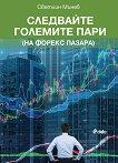 Следвайте големите пари (на Форекс пазара) - Светлин Минев -